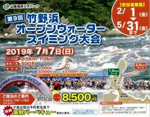 平成31年第9回竹野浜オープンウォータースイミング大会参加者募集します!