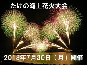 本日、「第48回たけの海上花火大会」を20時~21時まで開催いたします!