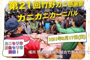 H31年3月17日(日)カニまつり感謝祭~カニカニカーニバル~