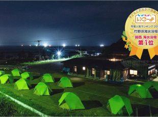 キャンプ場 (竹野子ども体験村キャンプ場)