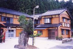九兵衛旅館