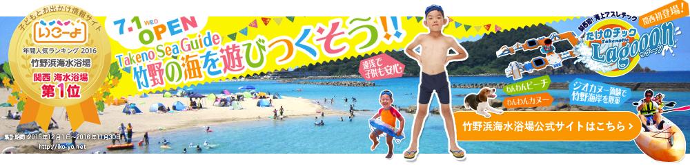 「いこーよ」年間人気ランキング2016 関西海水浴場部門 第1位!「竹野浜」
