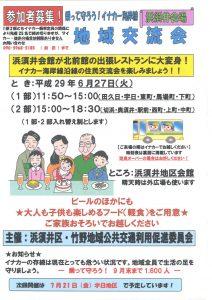 竹野海岸線地域交流会開催