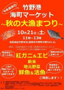 「竹野海町マーケット~秋の大漁まつり~」