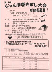 第11回じゃんぼ巻き寿司大会開催のお知らせ