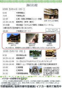 ②竹野駅を利用して列車で1泊2日の旅行に行こう!!