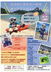 竹野ジオカヌー2018オープニングイベント開催決定!