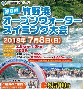 第8回竹野浜オープンウォータースイミング大会受付開始!