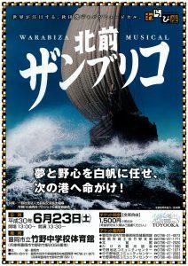 劇団わらび座が竹野町で「北前ザンブリコ」を6月23日に(土)公演されます。