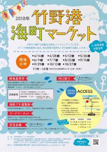 10月27日竹野港海町マーケット開催します!