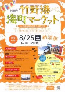 本日25日は竹野海町マーケット 納涼祭!