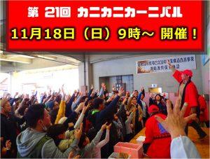 H30年11月18日 (日) ~カニカニカーニバル~の開催日が決定