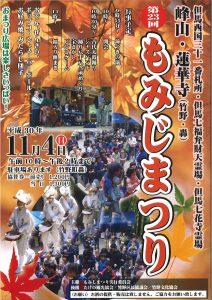 11月4日 第23回蓮華寺 もみじまつりが開催されます