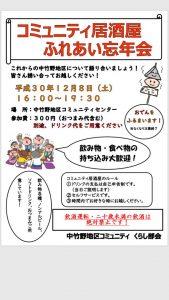コミュニティー居酒屋☆ふれあい忘年会開催!