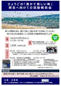 ひょうごの「豊かで美しい海」再生へ向けての活動報告会の開催