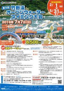 第9回竹野浜OWS大会申込は本日5月31日までです!
