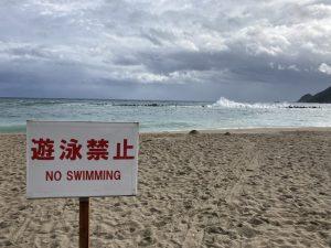 8月9日(月祝)遊泳禁止(2021.8.8)